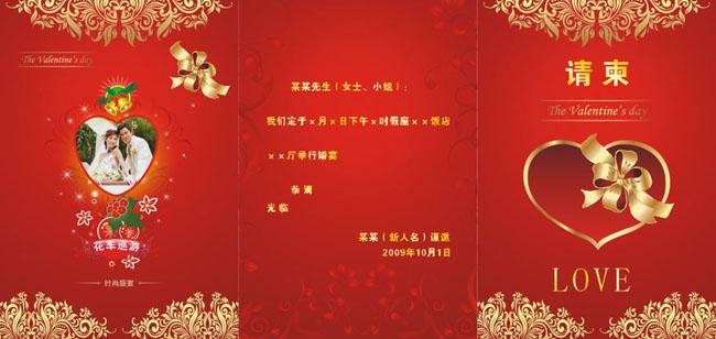 婚礼请柬设计模板 - 爱图网设计图片素材下载