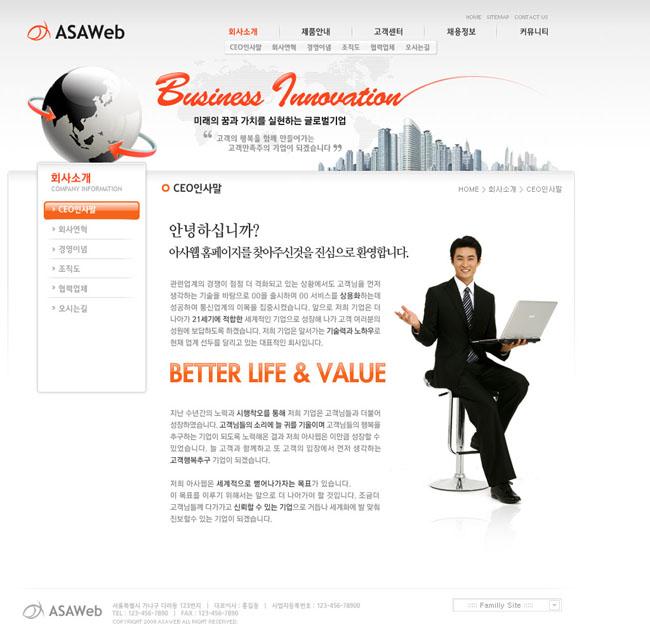 商务科技化网页设计模板