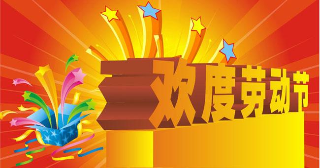 61儿童节吊旗设计矢量素材 六一儿童节快乐海报设计矢量素材 欢乐61商