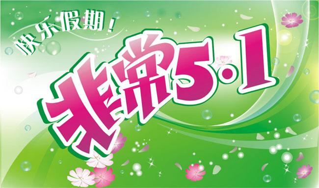凉快51花朵绚丽多姿节日素材五一节矢量图库cdr矢量素材劳动节海报