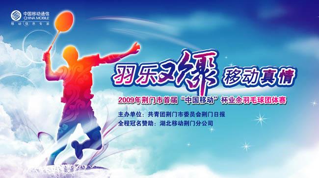 中国移动羽毛球比赛海报设计psd素材