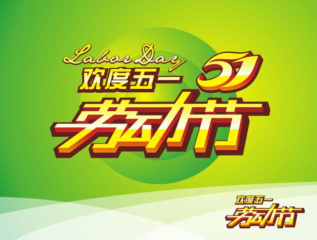 51钜惠宣传海报设计矢量素材  关键字: 五一劳动节五一51欢度五一欢度