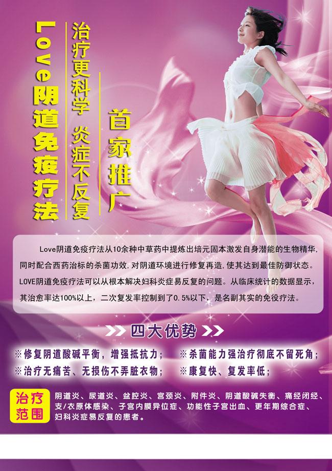 妇科炎症宣传广告psd素材 - 爱图网设计图片素材下载