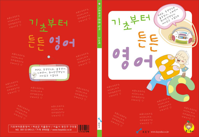 韩国卡通封面矢量画册设计