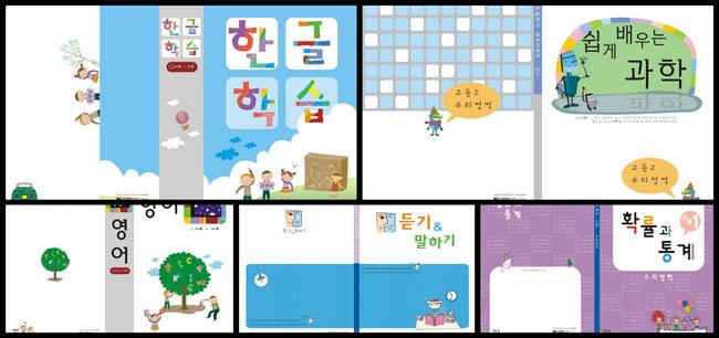 关键字: 韩国素材韩国卡通画册设计画册矢量卡通封面儿童设计风格