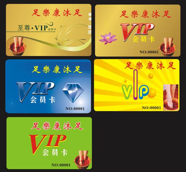 vip贵宾卡模板矢量图