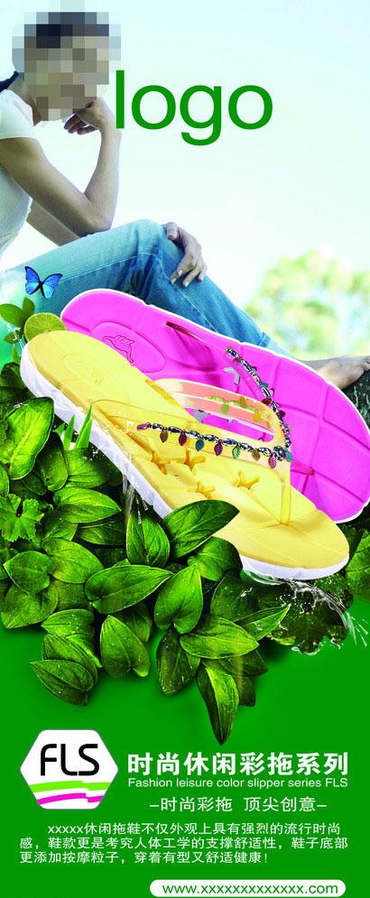 女鞋海报女鞋拖鞋拖鞋形象拖鞋pop功能