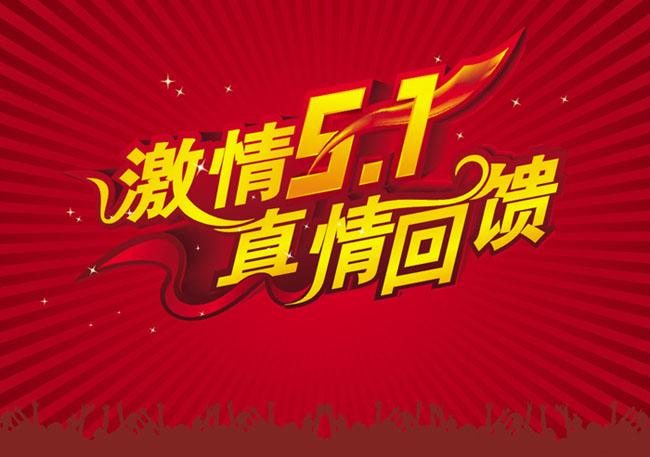 华鹤木门五一广告矢量素材 五一珠宝优惠活动广告矢量素材 佳润五周年