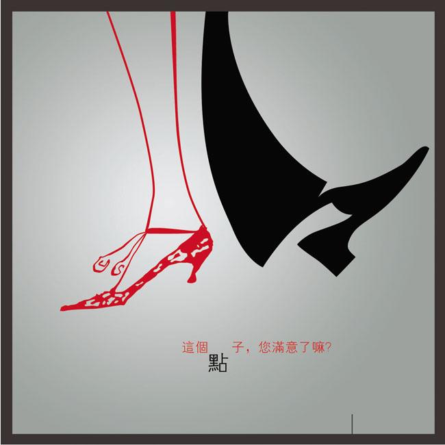 广告创意高跟鞋psd分层素材 - 爱图网设计图片素材下载