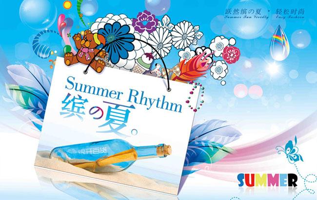激情夏日促销海报设计psd素材 夏季购物促销海报设计psd素材 冰凉夏日