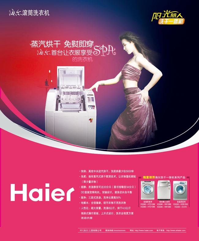 滚筒洗衣机海尔设计广告图片