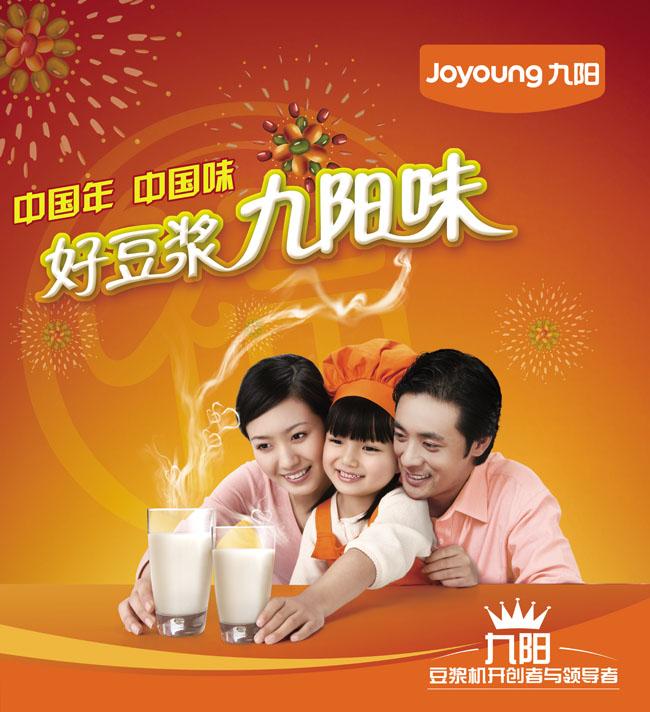 好豆浆九阳味海报宣传广告psd素材