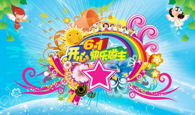 六一儿童节背景设计psd源文件