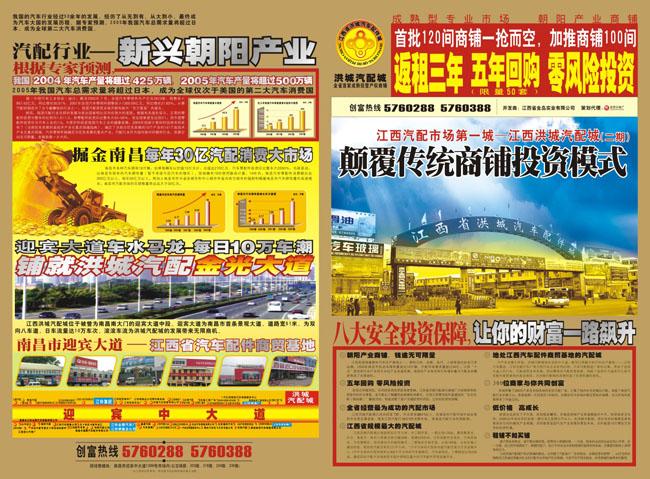 城海报八大安全投资保障历年汽车销售量示意挖掘机金子公路矢量素材