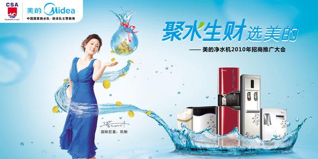推广美的广告创意广告净水机海报宣传广告设计图片psd模板分层素材 分