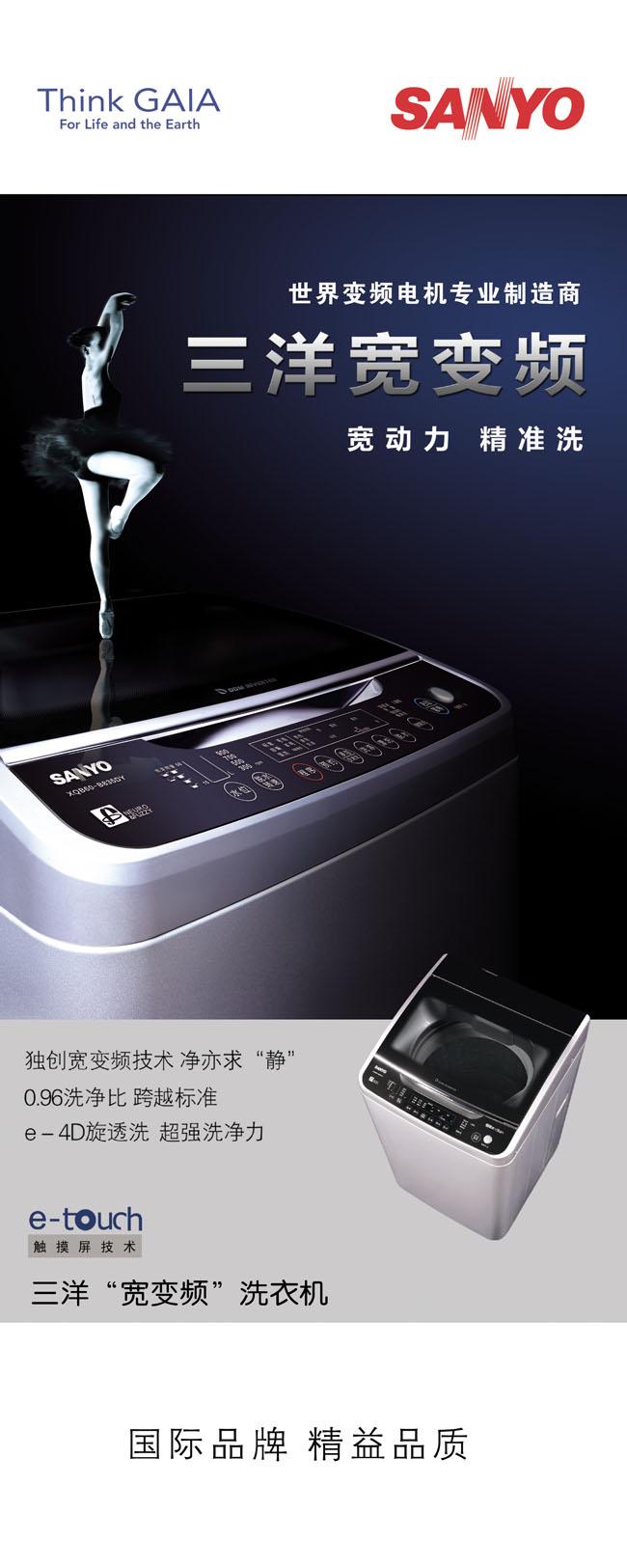 变频三洋洗衣机psd广告海报