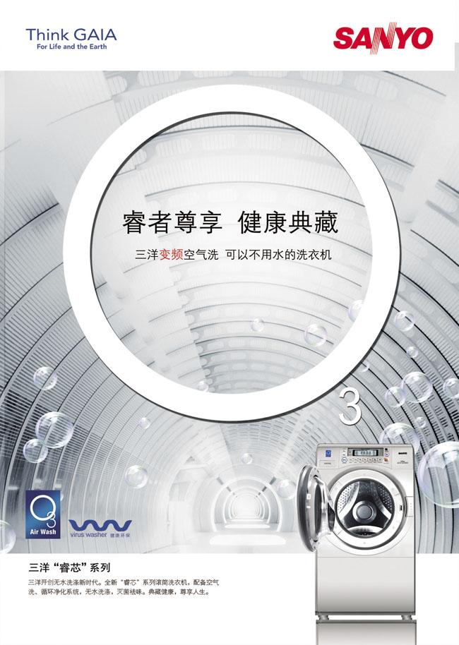变频三洋空气洗衣机海报宣传图片 - 爱图网设计图片素材下载