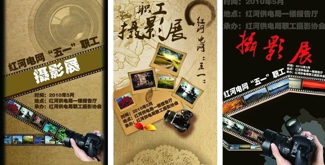 摄影展海报设计psd分层素材