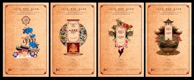 地产广告psd分层素材 高档地产宣传海报psd素材