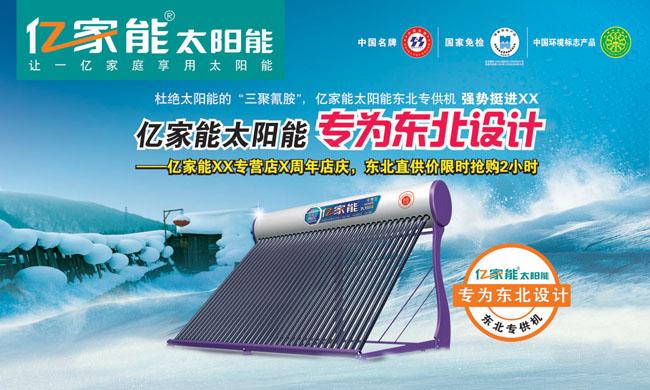 亿家能东北太阳能设计海报广告图片