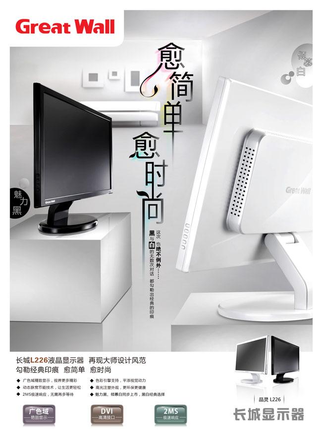 长城液晶显示器效果psd广告海报