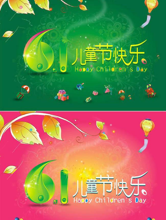 儿童节食品促销海报设计矢量素材  关键字: 六一儿童节六一快乐61绿色