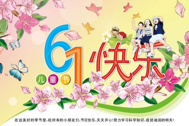 61快乐儿童节素材 - 爱图网设计图片素材下载