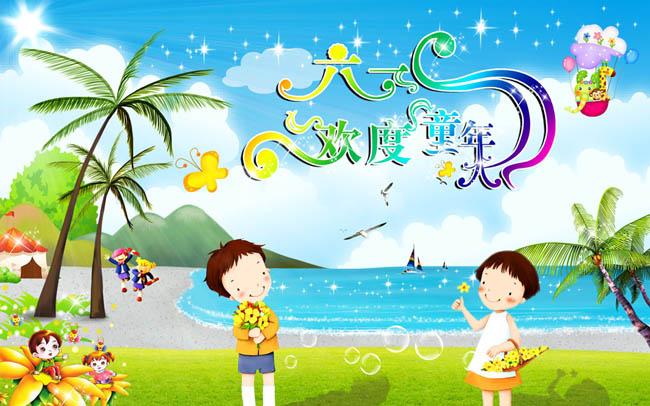 幼儿园卡通风景画psd素材