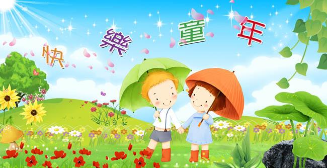 快乐童年卡通素材 - 爱图网设计图片素材下载