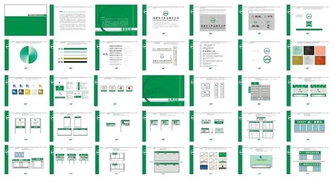 汽车运输公司vi素材 标识标志矢量素材 矢量素材设计素材分享平台高清图片