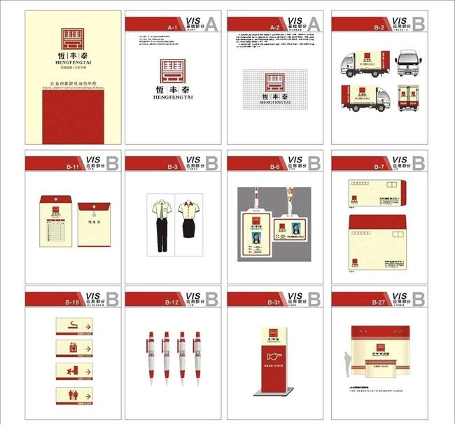 恒丰泰房地产vi手册 - 爱图网设计图片素材下载图片