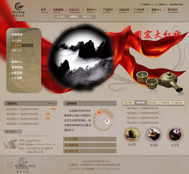 中国风茶叶类网页设计psd素材