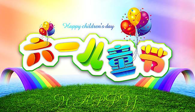 六一儿童节字体海报psd素材