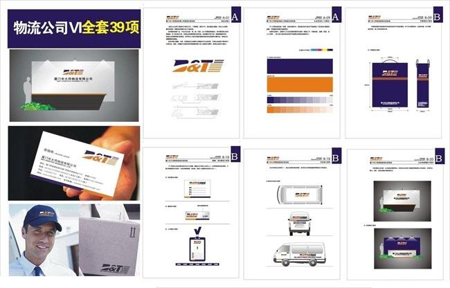 物流公司vi设计矢量素材