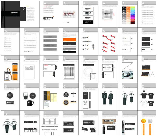 装饰公司vi设计矢量素材
