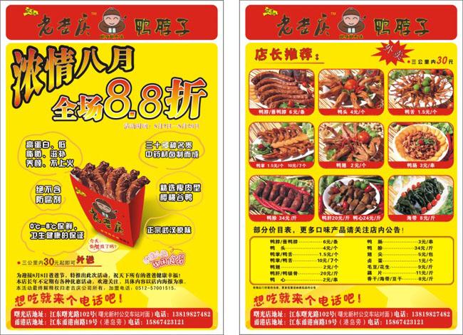 老吉庆鸭脖dm宣传单设计 - 爱图网设计图片素材下载