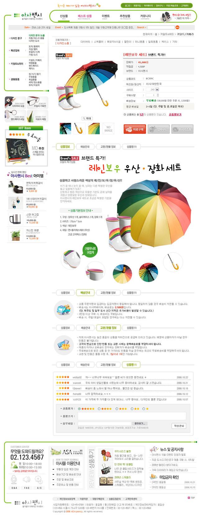 产品展示照片网页设计韩国网页设计模板