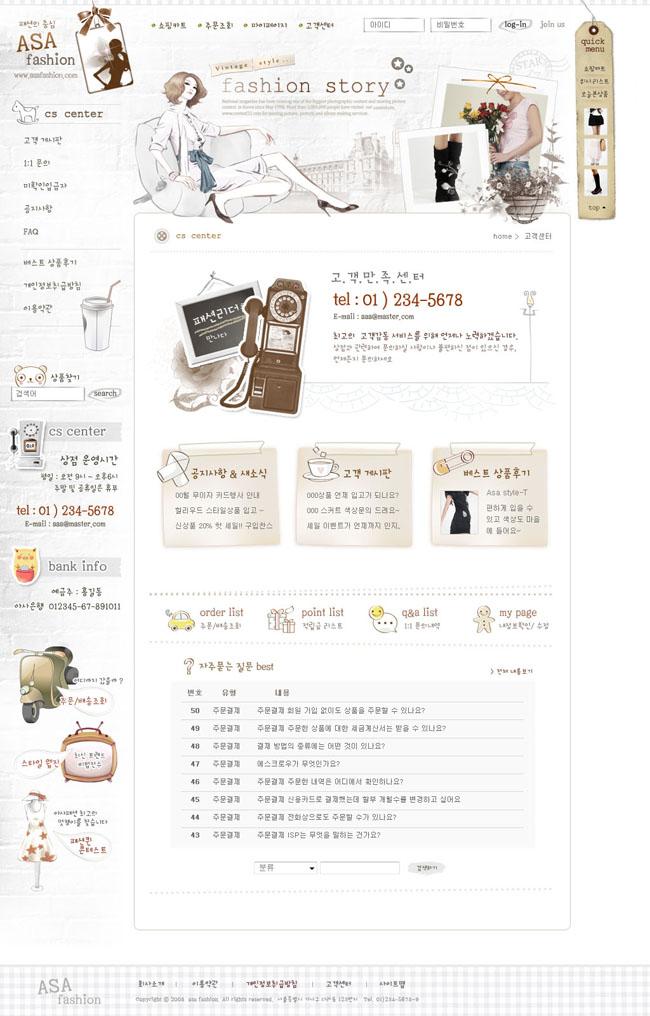 女性服装设计元素模板服装模板服装网页韩国