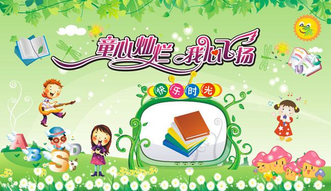 幼儿园六一儿童节卡通藤蔓弹吉他蘑菇房