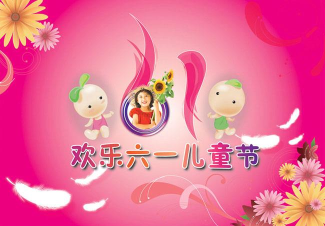 儿童节快乐卡通海报矢量素材