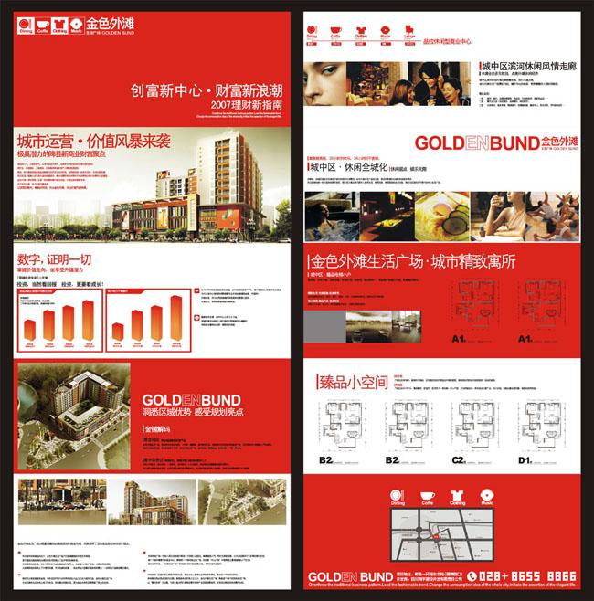 地产折页模板房地产dm单dm宣传单dm单模板dm单设计