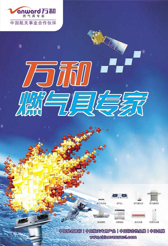 万和燃气具宇宙海报宣传图片 - 爱图网设计图片素材