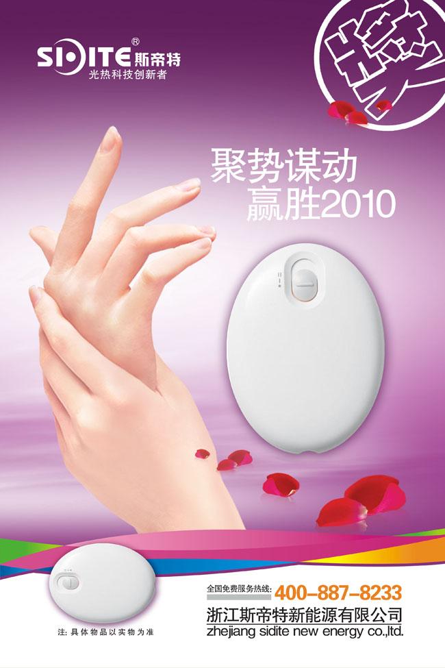 光热科技斯帝特产品广告海报图片