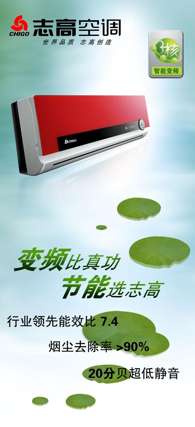变频节能志高空调广告psd分层素材