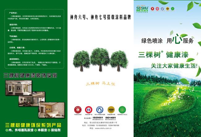 三棵树健康漆展板广告海报图片
