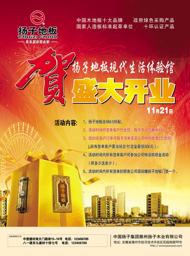 环保宣传展板设计psd素材 25周年庆海报设计psd素材 创意橙汁宣传海报