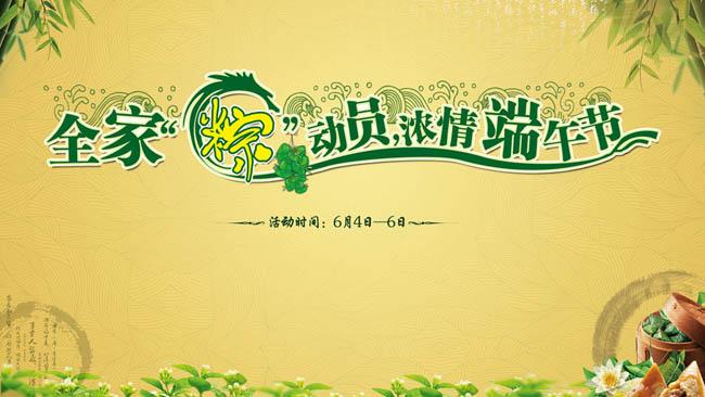 61儿童节快乐海报背景设计psd素材