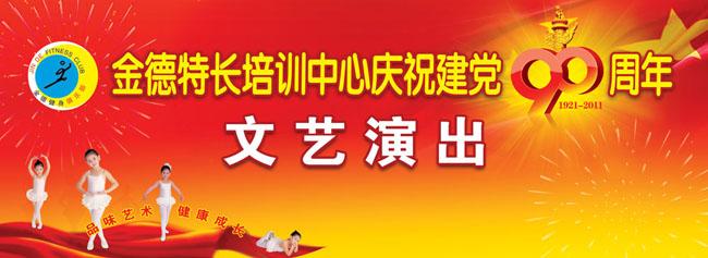 中国梦建党设计psd素材 建党周年庆展板设计psd素材 建党舞台背景模板