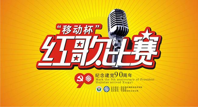 建党歌唱比赛海报设计矢量素材
