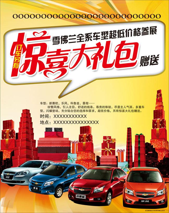 世界杯参与有奖海报设计psd素材 世界杯汽车促销海报设计psd素材 世界